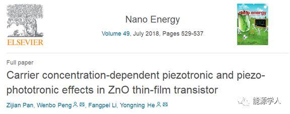 西安交大Nano Energy:ZnO薄膜晶体管中载流子浓度调制的压电电子学与压电光电子学效应