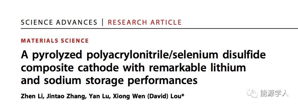 4.0 A/g下超2000次循环性能的热解聚丙烯腈/二硫化硒复合正极极
