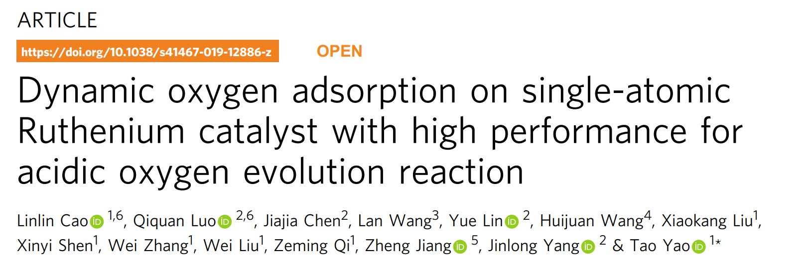 中科大Nat子刊:Ru单原子动态氧吸附用于高效酸性析氧