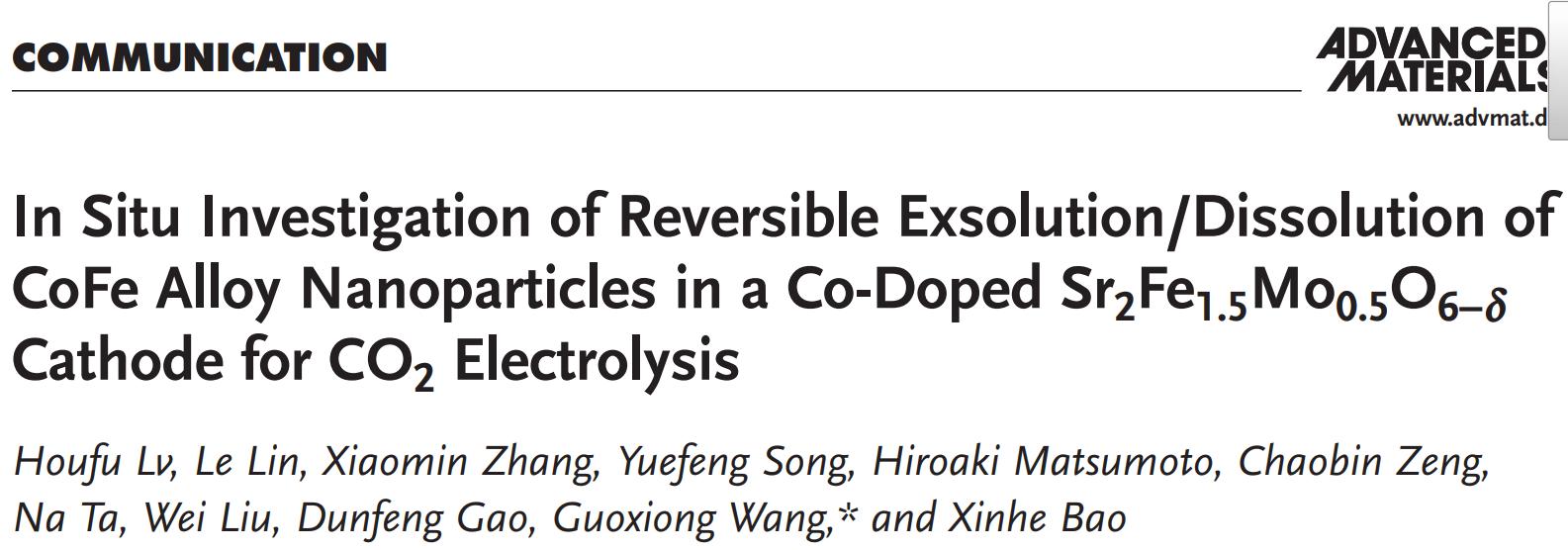 原位探究Sr2Fe1.5Mo0.5O6-δ阴极中CoFe合金在CO2电解过程中可逆的溶出/溶解过程