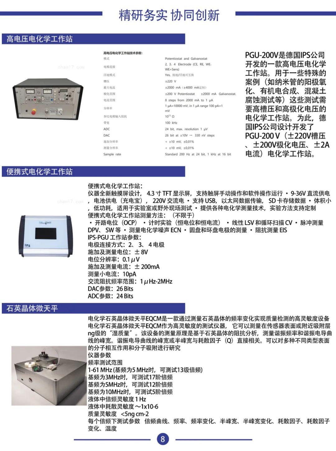 各类电池体系测试装置,这些必须要收藏!