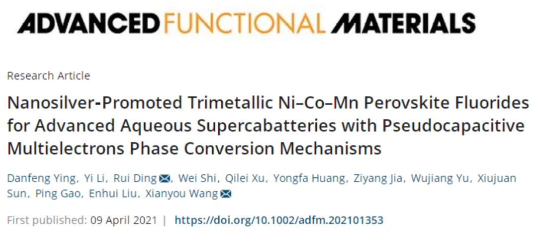 湘潭大学王先友&丁锐AFM:构建基于ABF3/Ag电极材料的新型水系超级电容电池,并揭示其赝电容多电子相转换机理