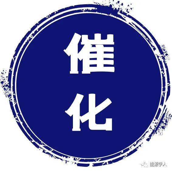武汉大学罗威AFM:修饰Ni/Ni3N异质结的中间体结合能提升碱性氢氧化性能