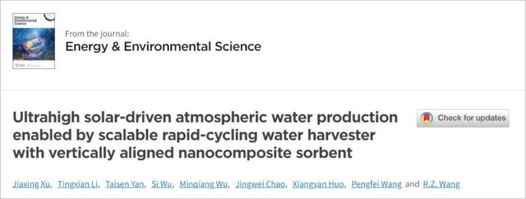 上海交大ITEWA团队EES:基于垂直阵列吸附材料和快速连续循环吸附装置的超高性能太阳能驱动空气取水